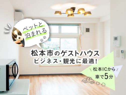 ペットと泊まれる 松本市のゲストハウス ビジネス・観光に最適! 松本ICから車で5分